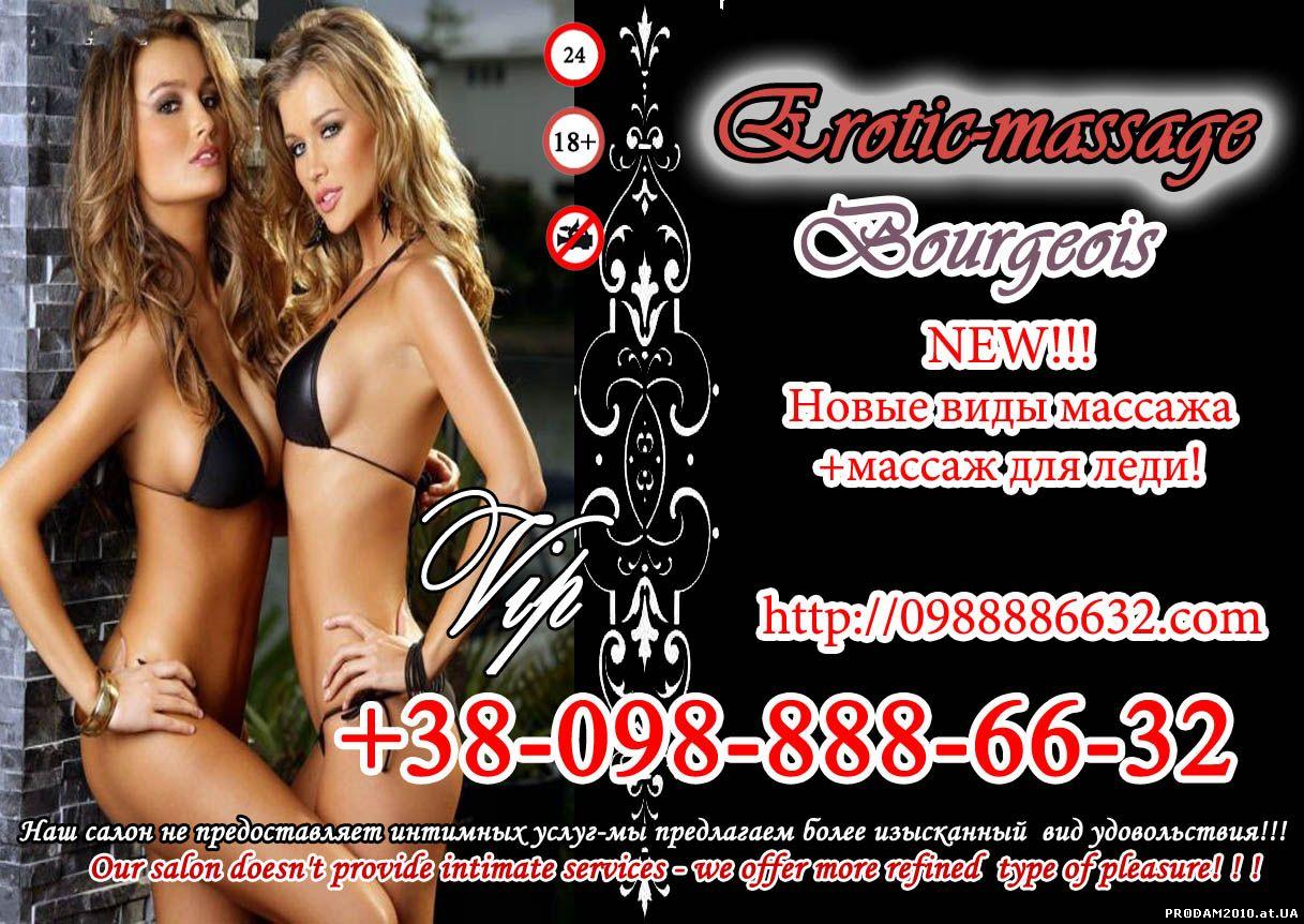 Самые элитные салоны эротического массажа москва 11 фотография
